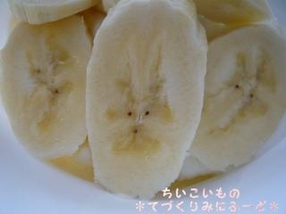 本物バナナ
